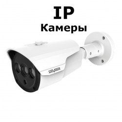 IP - ВИДЕОКАМЕРЫ