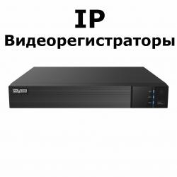 IP - ВИДЕОРЕГИСТРАТОРЫ